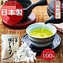 《FOS》日本製 靜岡縣 深蒸茶 2.5g×100包 ...