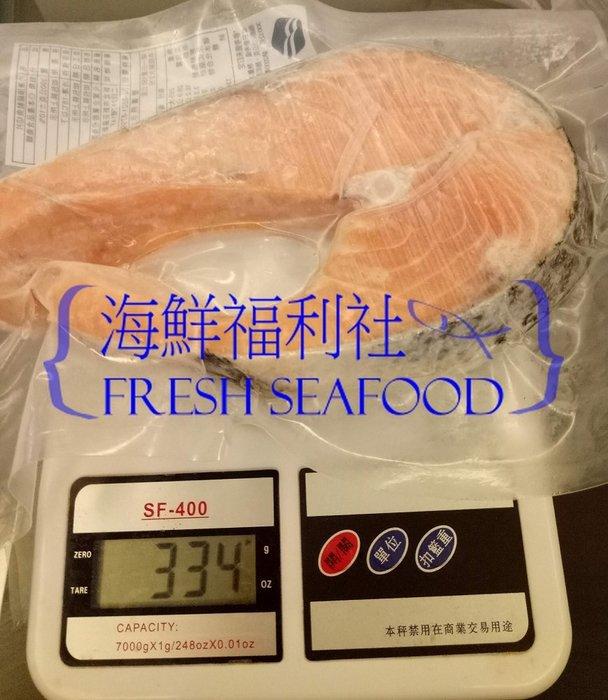 整箱2660免運(18~20片)~~大西洋鮭魚中切300土g+-10%   內湖區滿1500免運