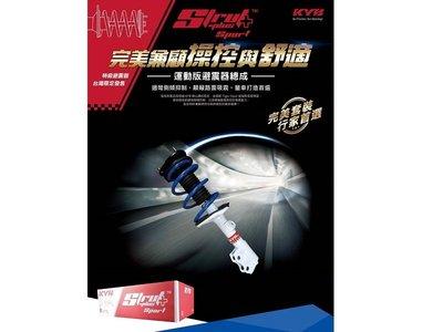 阿宏改裝部品 09- NEW WISH KYB Strut Plus Sport 白筒 運動版避震器總成 6期0利率