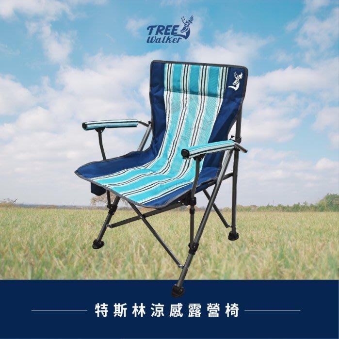 【TreeWalker】鏕遊聚特斯林涼感露營椅 扶手椅 折疊椅 導演椅 休閒椅 戶外 露營 附杯架