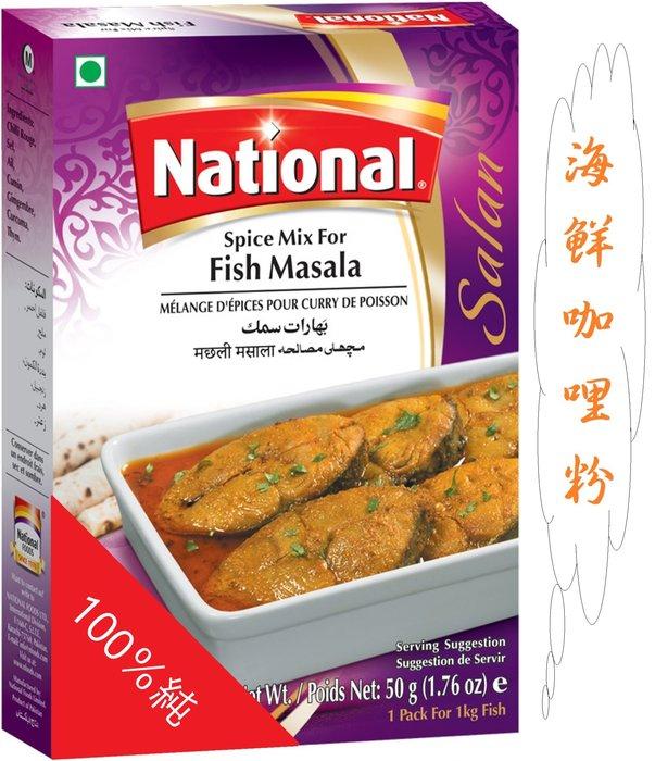 {100%純}  海鮮咖哩粉   (海鮮專用) (50公克)  Fish Masala  {純香料混合}
