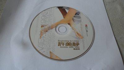 紫色小館-53-6--------許美靜 REVIEW 1996-1999精選輯