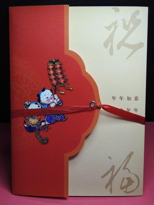 (TLA15)『年年如意祝福郵摺』【國家郵政局】限量發行