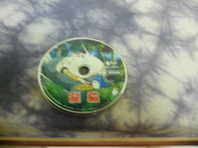紫色小館-55-9-------龍貓(第二碟:特別收入)