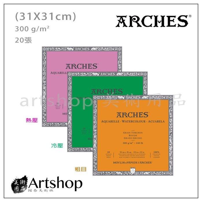 【Artshop美術用品】ARCHES 水彩本 300g (31x31cm 20入) 3款可選