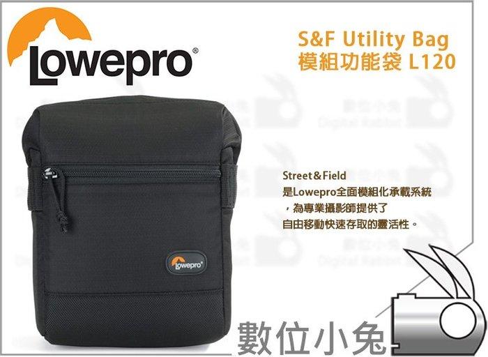 數位小兔【Lowepro S&F Utility Bag 模組功能袋 L120】配件包 綜合整理袋 收納袋