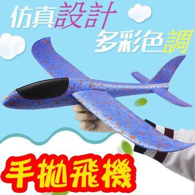 手拋飛機【平飛款式】丟飛機 戰鬥機 滑...