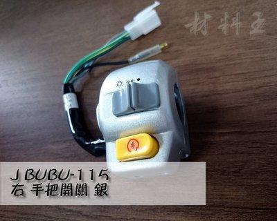 材料王*比雅久 J BUBU.J-BUBU.JBUBU 台灣製造 把手開關.起動.大燈開關-右邊(燈3段)*