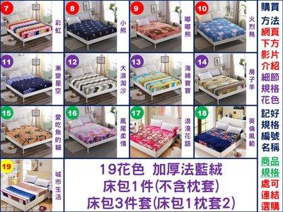 編號7~19 [Special Price]龍nhy6《2件免運》19花色 加厚法藍絨 180公分寬 加大雙人床 床包3件套(床包1枕套2)