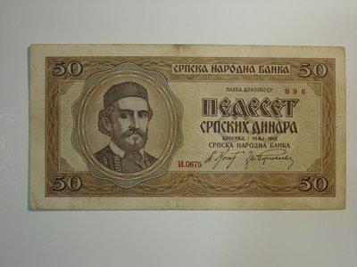 塞爾維亞(Serbia), 1942年, 50Dinara, 92成新,稀少絕版紙鈔!!!