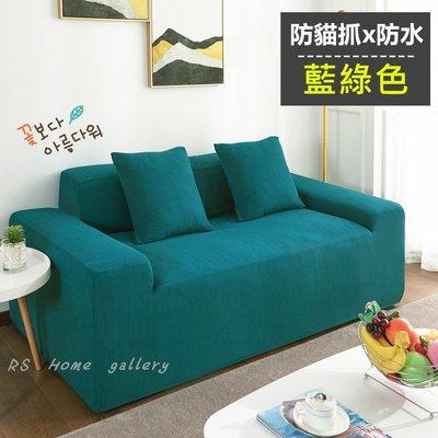 防水沙發套防貓抓沙發套【RS Home】單人彈性沙發套沙發墊沙發罩防水沙發罩[單人座]
