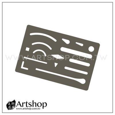 【Artshop美術用品】不鏽鋼 製圖用消字板
