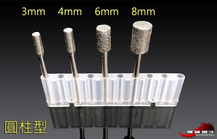 ≡MACHINE BULL≡圓柱型 3mm-8mm 粗砂 #60 柄徑3mm 金鋼砂磨針 玉雕 玉石 陶瓷 玻璃 翡翠