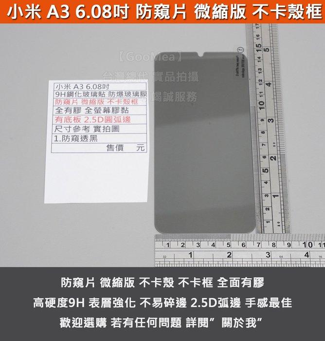 GooMea 6免運 小米 A3 6.08吋 防窺片 微縮版 不卡殼框9H鋼化玻璃貼 防爆玻璃膜全有膠 全螢幕膠黏無底板