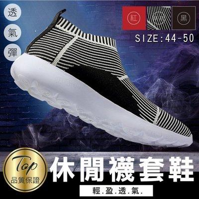 【大尺碼運動鞋】男鞋 襪套鞋 運動鞋 ...