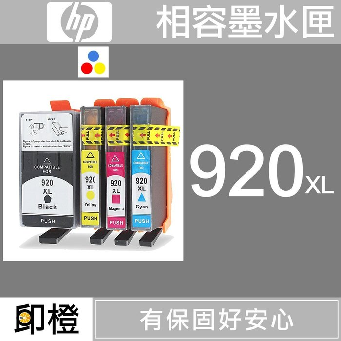 【印橙台中】HP 920/920XL 彩色藍色紅色黃色環保墨水匣 6000∣6500∣6500W∣6500A