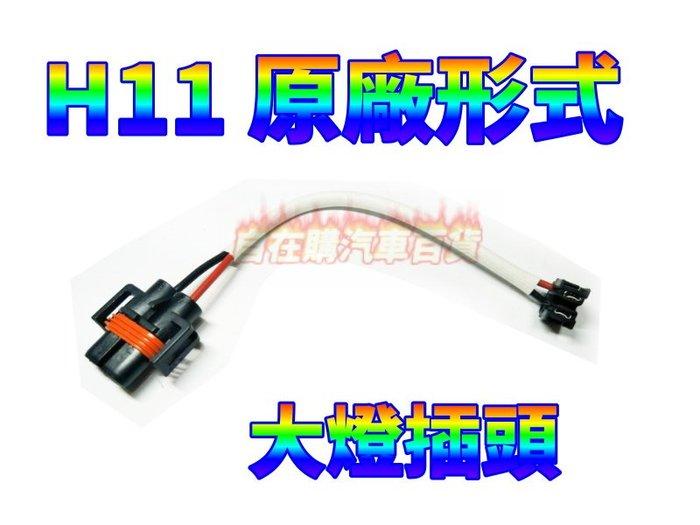 【自在購】H11 原廠燈泡線組 WISH 一般燈泡使用 原廠形式 直購一條250元