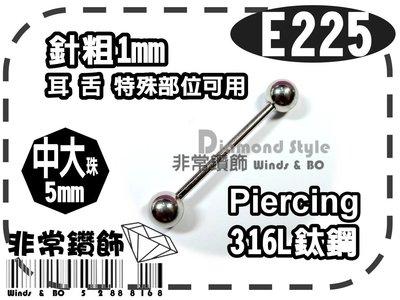 ~非常鑽飾~ E225 舌針 微擴耳環 圓珠5mm-316L精鋼抗過敏 滿千 不