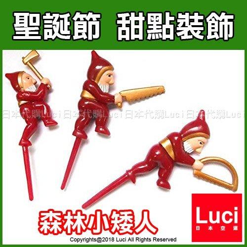聖誕小老人  蛋糕叉 裝飾 叉子 伐木小精靈 小矮人 森林小人 日本主婦IG火紅  LUCI日本代購