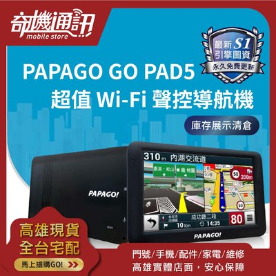 奇機通訊【Papago go pad5 超值wifi聲控導航機】可wifi更新 庫存清倉 台灣公司貨 高雄可自取