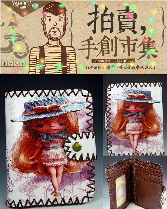 【 金王記拍寶網 】025 芭比娃娃  短夾 皮夾 女用 男用 中性 手工 皮夾 市面罕見稀少