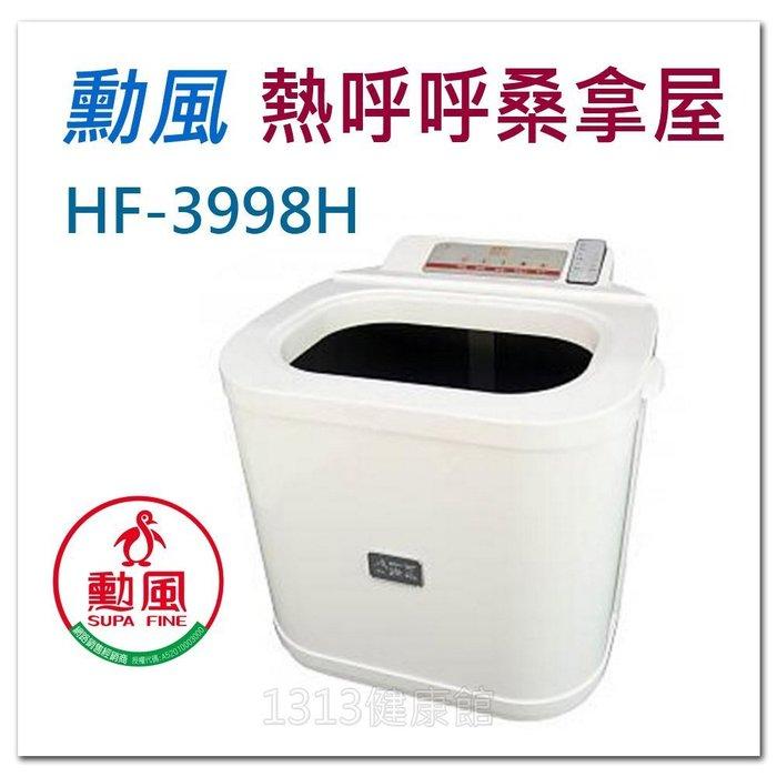 勳風 熱呼呼桑拿屋 HF-3998H 足部桑拿屋/三溫暖/乾式泡腳機【1313健康館】另有泡腳機.推脂機