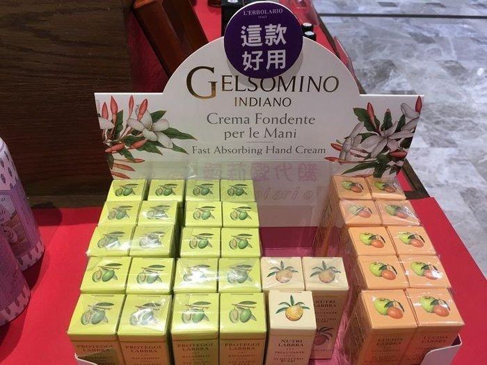+蕾莉歐代購 乳果滋潤 / 維他命水亮/橄欖 護唇膏4.5ml 一條 台南獨家 最低價
