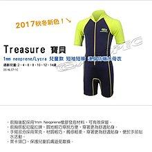 AROPEC 兒童款1mm 短袖短褲連身游泳防寒衣 Treasure 送Sport-Wash 機能衣物洗劑