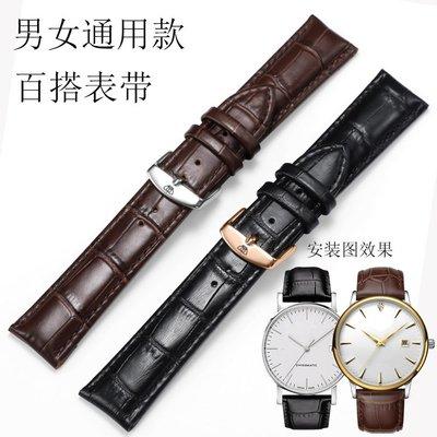 茵茵天王真皮手表帶黑棕色牛皮表帶男女針扣款原裝款 表鏈配件20MM