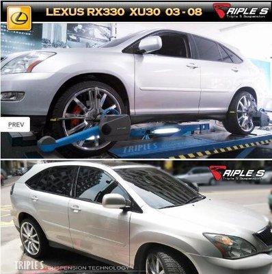 【酷熊】Triple S(TS)短彈簧 Lexus RX330 可搭配KYB Bilstein 避震器 總成