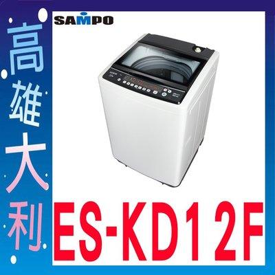 E@來訊優惠@【高雄大利】SAMPO 聲寶 12KG超震波變頻單槽洗衣機 ES-KD12F ~專攻冷氣搭配裝潢專業安裝