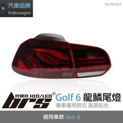 【brs光研社】TA-VW-019 Golf 6 龍麟尾燈 龍鱗 Volkswagen 福斯 1.4 1.6 TSI