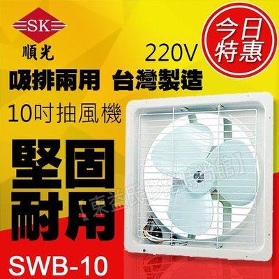 SWB-10 順光 排吸兩用扇《220V電壓》吸排風扇【東益氏】另售暖風乾燥機  工業立扇 窗型進氣機 吊扇 暖風機