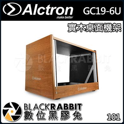 數位黑膠兔【 ALCTRON GC19-6U 實木 桌面 機架 】 減震 機櫃 鋁合金 散熱 混音 音訊 錄音室