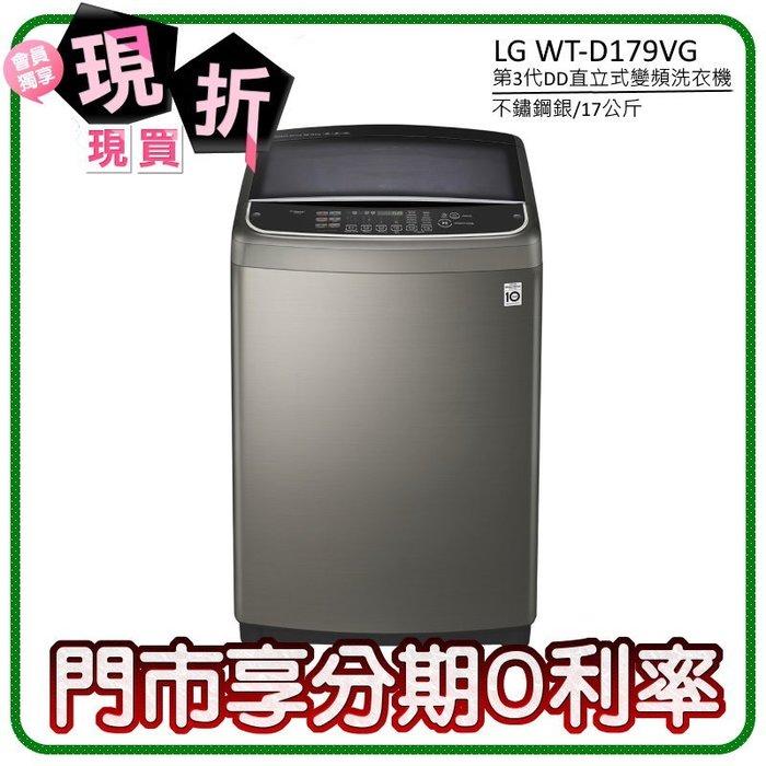 【棋杰電器】LG WT-D179VG 第3代DD直立式變頻洗衣機 不鏽鋼銀/17公斤