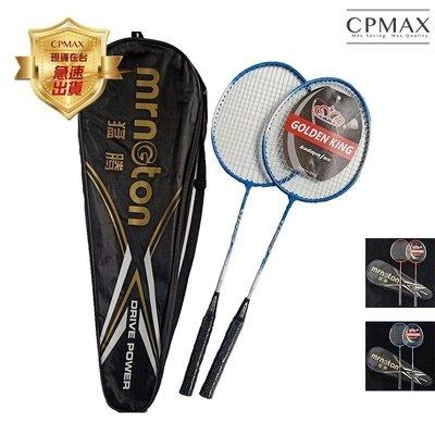 CPMAX 鋁合金羽毛球拍 金屬烤漆雙色拍 兩支袋裝 訓練羽毛球 羽毛球 羽毛球拍 初學者羽毛球拍 輕量新款 M33
