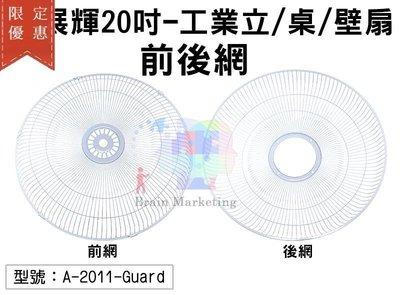 【尋寶趣】前後網-金展輝20吋-擺頭工業 立/桌/壁扇 電扇 風扇前網配件 台灣製造 A-2011-Guard