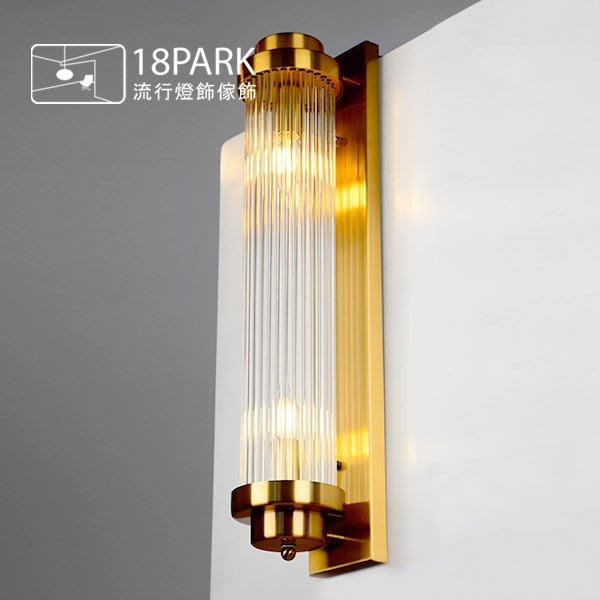 【18Park 】經典古銅 Water Dance [ 水舞壁燈 ]