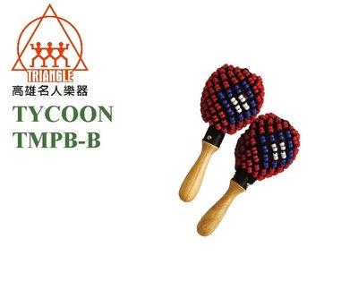 【名人樂器】Tycoon TMPB-B 沙槌