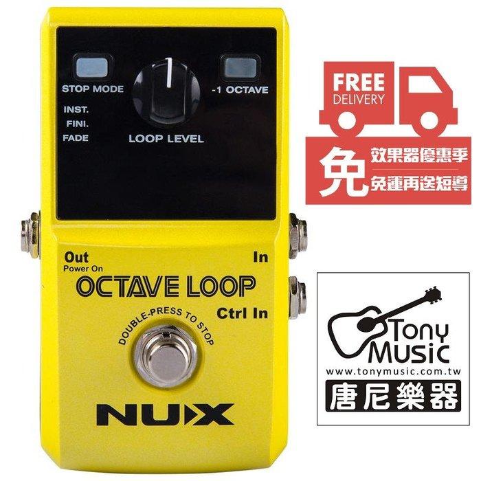 ☆唐尼樂器︵☆免運費送短導 NUX OCTAVE LOOP 八度音 循環錄音 單顆 效果器