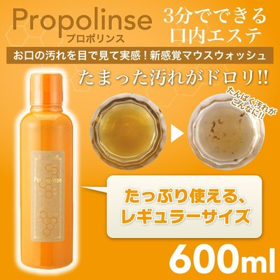 【小糖雜貨舖】日本 Propolinse 蜂膠 漱口水 600ml