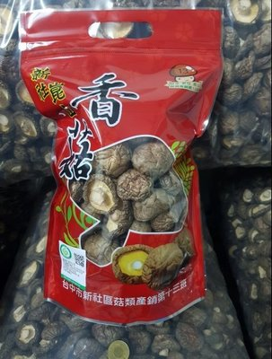 新社香菇(冬菇),大中半斤,都有生產履歷,自產自銷(300公克)