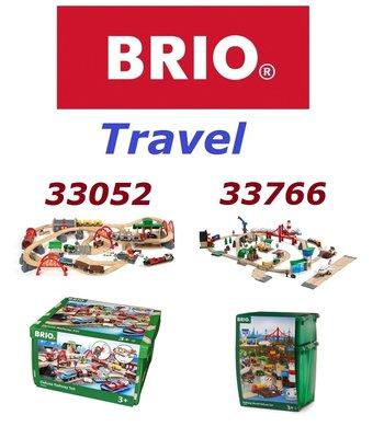 瑞典 BRIO 木製玩具 TRAVEL系列 (1)