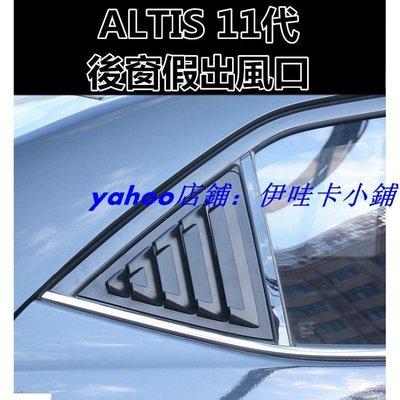 S-豐田 TOYOTA ALTIS 11代  車窗百葉窗 後窗假出風口 改裝專用裝飾