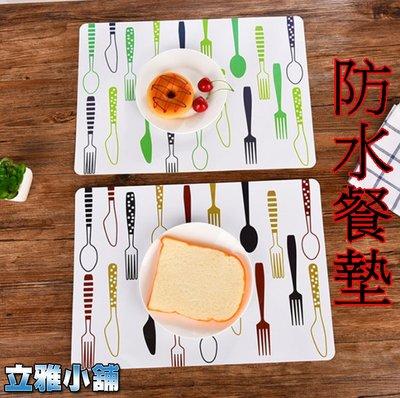 【立雅小舖】防水 隔熱 防燙 餐桌墊 餐墊 西餐墊 易清洗 重複洗用(顏色隨機出貨)《防水餐墊LY0049》
