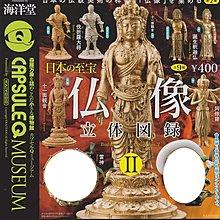 【奇蹟@蛋】日本海洋堂(轉蛋)日本至寶立體佛像圖錄2  全7種 整套販售  NO:4128