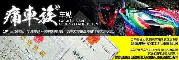 蘭博基尼車貼拉花Huracan Aventador跑車裝飾改裝車身汽車貼紙