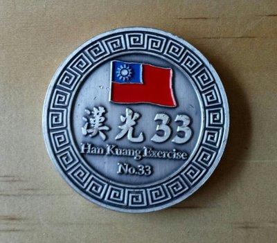 中華民國國防部 漢光33 演習紀念