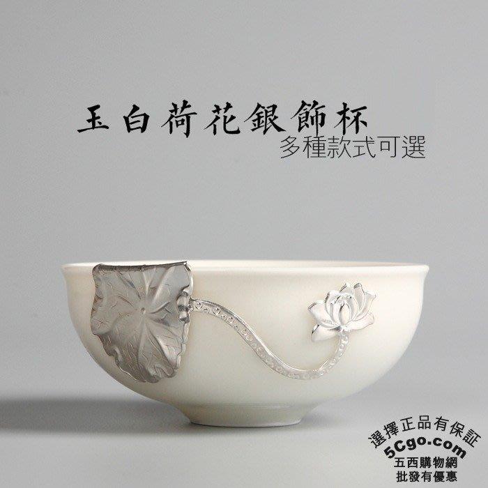 5Cgo【茗道】530527733468 白玉白瓷鑲銀養生茶杯品茗杯主人杯茶碗陶瓷斗笠杯功夫泡茶杯烏龍鐵觀音浮雕