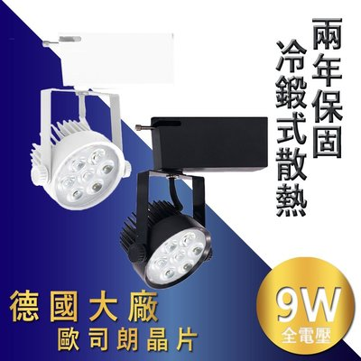 含稅《特價》冷鍛式散熱 LED軌道燈 ...